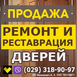 Продажа, ремонт и реставрация дверей