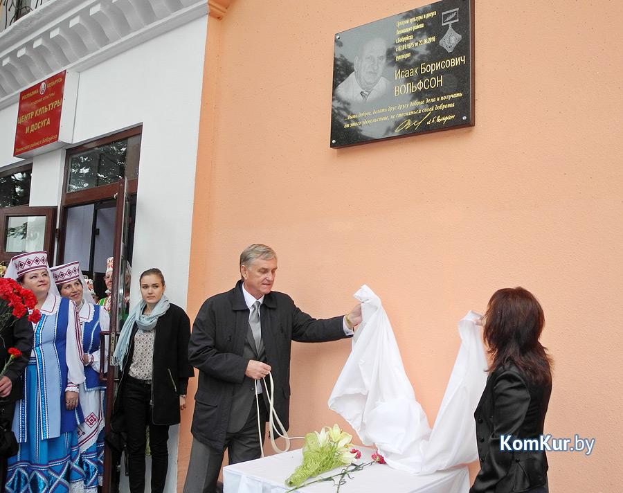 В Бобруйске открыли мемориальную доску в честь Исаака Борисовича Вольфсона