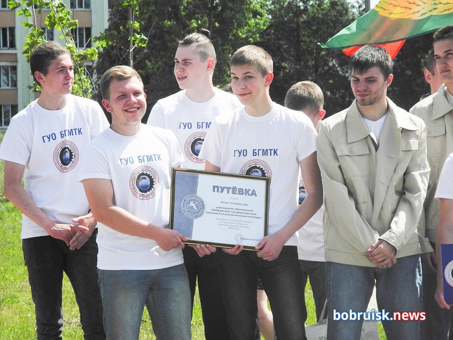 Отучились – поработаем: в Бобруйске открыли третий трудовой семестр