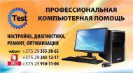 Ремонт и настройка компьютеров с выездом на дом. ИП Гайдукевич