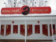 Ресторан «Красный дракон»