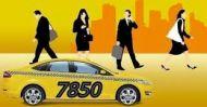 Такси 7850