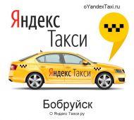 Такси «Яндекс»