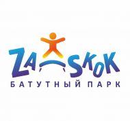 Батутный парк «ZA-SKOK»