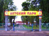 Детский парк культуры и отдыха г.Бобруйска