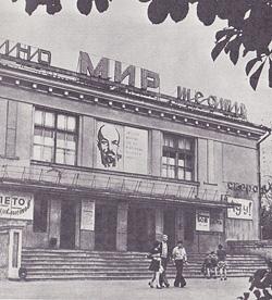 Загадки бобруйских кинотеатров: отсовременности доначала ХХвека