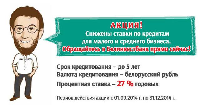 Кредит в Белинвестбанке всего под 27%