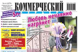 Читайте в свежем номере «Коммерческого курьера» в среду, 10 февраля