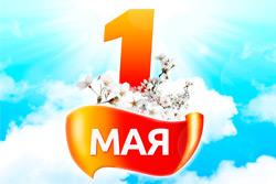 Программа праздничных мероприятий 1 Мая