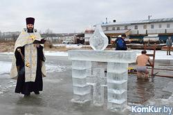 Определены места для окунания на праздник Крещения в Бобруйске