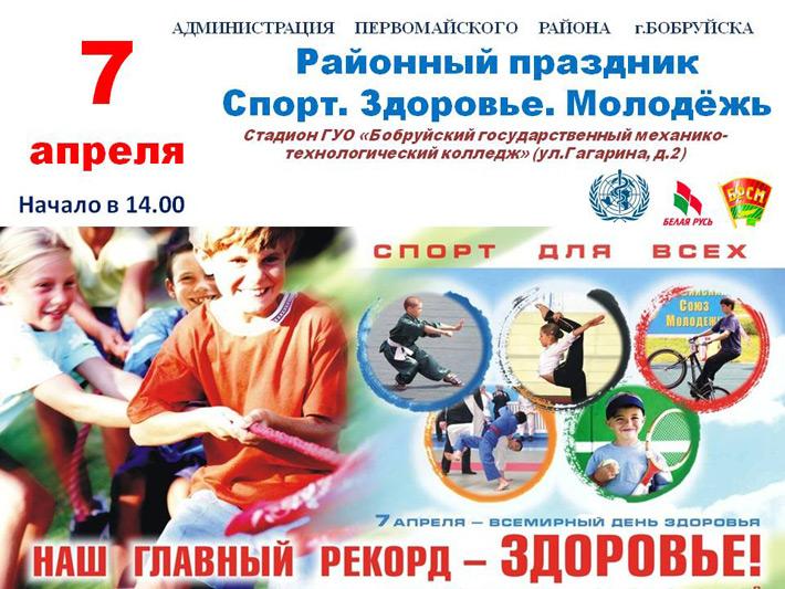 В Первомайском районе Бобруйска пройдет спортивный праздник