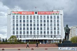 Каким был первый квартал года для экономики Бобруйска?