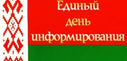 Итоги пятого Всебелорусского народного собрания – основная тема дня информирования в июле