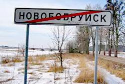 В России тоже есть Бобруйск!