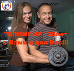 «ОЛИМПИЯ» атлетик-центр 1 августа празднует свое 20-летие!!!