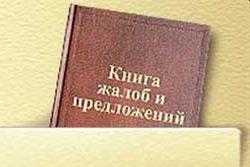 «Коммерческий» на связи: «Дайте жалобную книгу!»