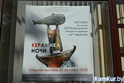 В Бобруйске открылась итоговая выставка пленэра «АРТ-Жыжаль»