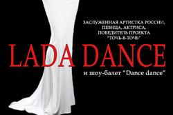 LADA DANCE шоу «Аромат любви»