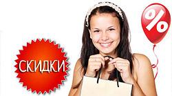 Скидки ко Дню матери в Бобруйске