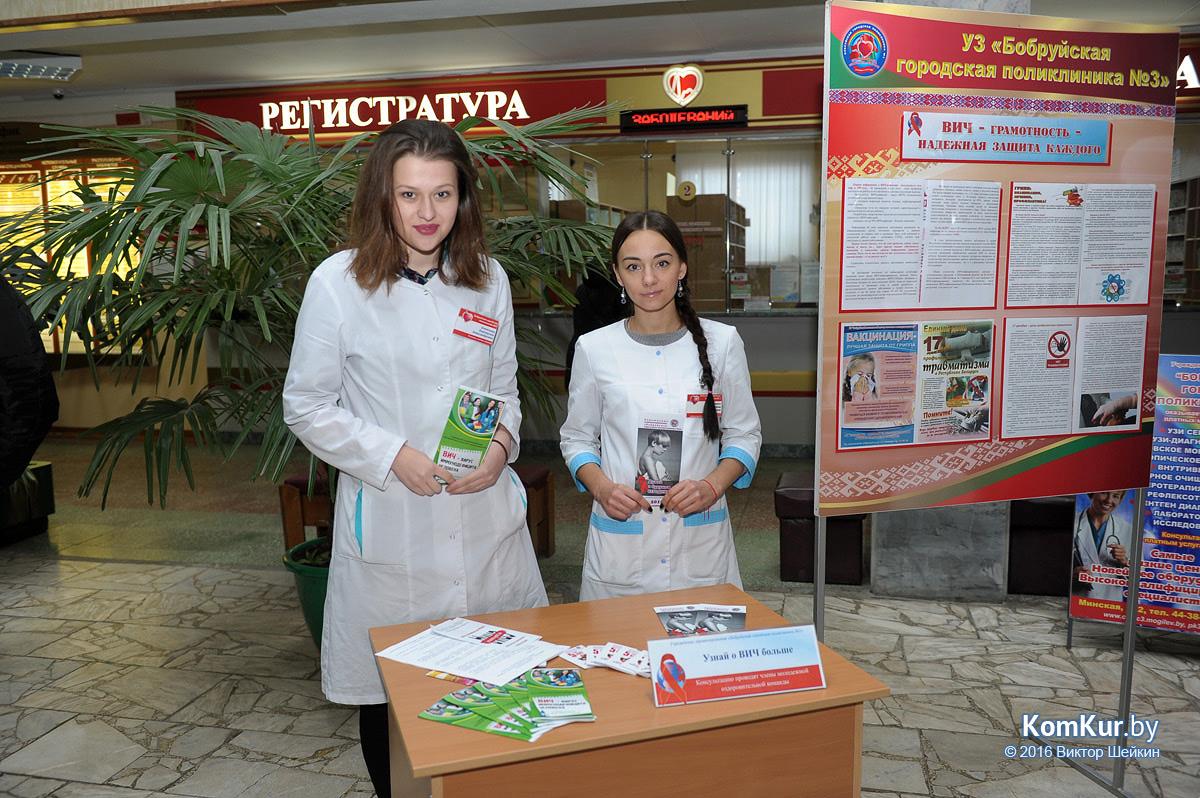 В 3-й поликлинике Бобруйска школьникам рассказали все о СПИДе