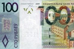 Белорусскую купюру впервые номинировали на международный конкурс «Банкнота года». Кто конкуренты?