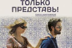 В Бобруйске покажут необычное кино