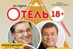 Спектакль «Отель 18+» в Бобруйске переносится на 15 февраля!