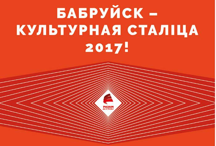Конкурс ідэй: «Кірмаш праектаў – Бабруйск»