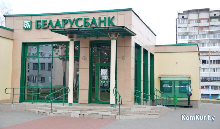 Клиенты Беларусбанка 7 января не смогут воспользоваться системой АИС «Расчет»