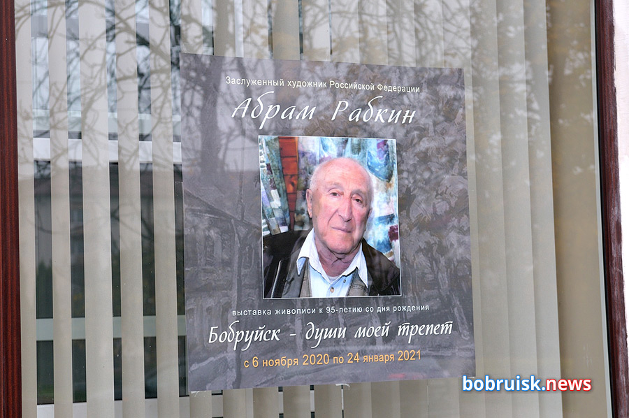 В Бобруйске открылась выставка, которую очень долго ждали