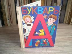 Наши старые учебники: трогательные фото из детства. А у вас остались?