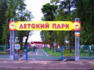 В Бобруйске 1 мая аттракционы будут работать бесплатно